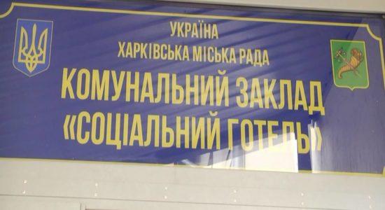 """Харків, соціальний центр, вістні ньюс, http://visti.news/, комунальний заклад """"Соціальний проект"""""""""""