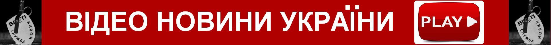 Вісті Ньюс, Новини, Харків, Дніпро, Київ, Україна, visti.news