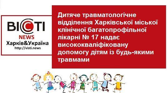 ДитячетравматологічневідділенняХарківськоїміськоїклінічноїбагатопрофільноїлікарні№