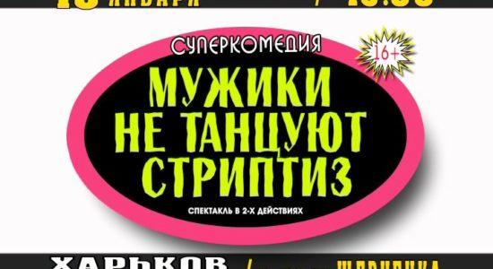 MNTS  Xarkov do