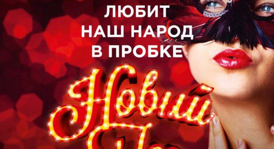 ПРОБКА Resto & Music, Пробка на Сумській, Пробка Харків
