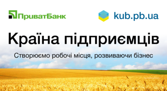 акціїПриватБанку,новиниХаркова,Приват.,ПриватБанк,програма«КУБ»,харківновини