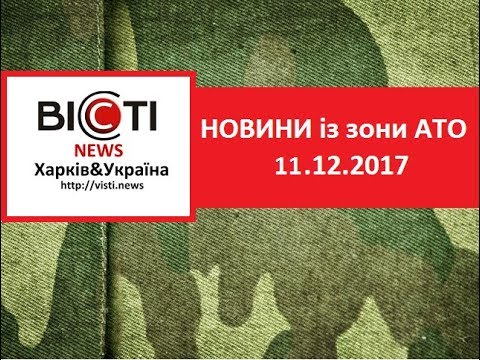 novini ato v ukrayini sogodni