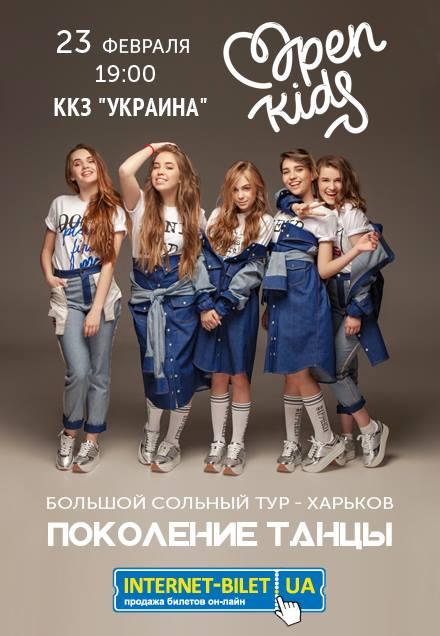 OPEN KIDS харьков ККЗ Украина