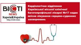 Kardiologicheskoe otdelenie HGKMB  okazyvaet kachestvennoe lechenie serdechno sosudistyh zabolevanij