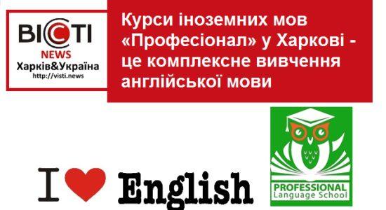 Kursi inozemnih mov Profesional u Harkovi tse kompleksne vivchennya anglijskoyi movi