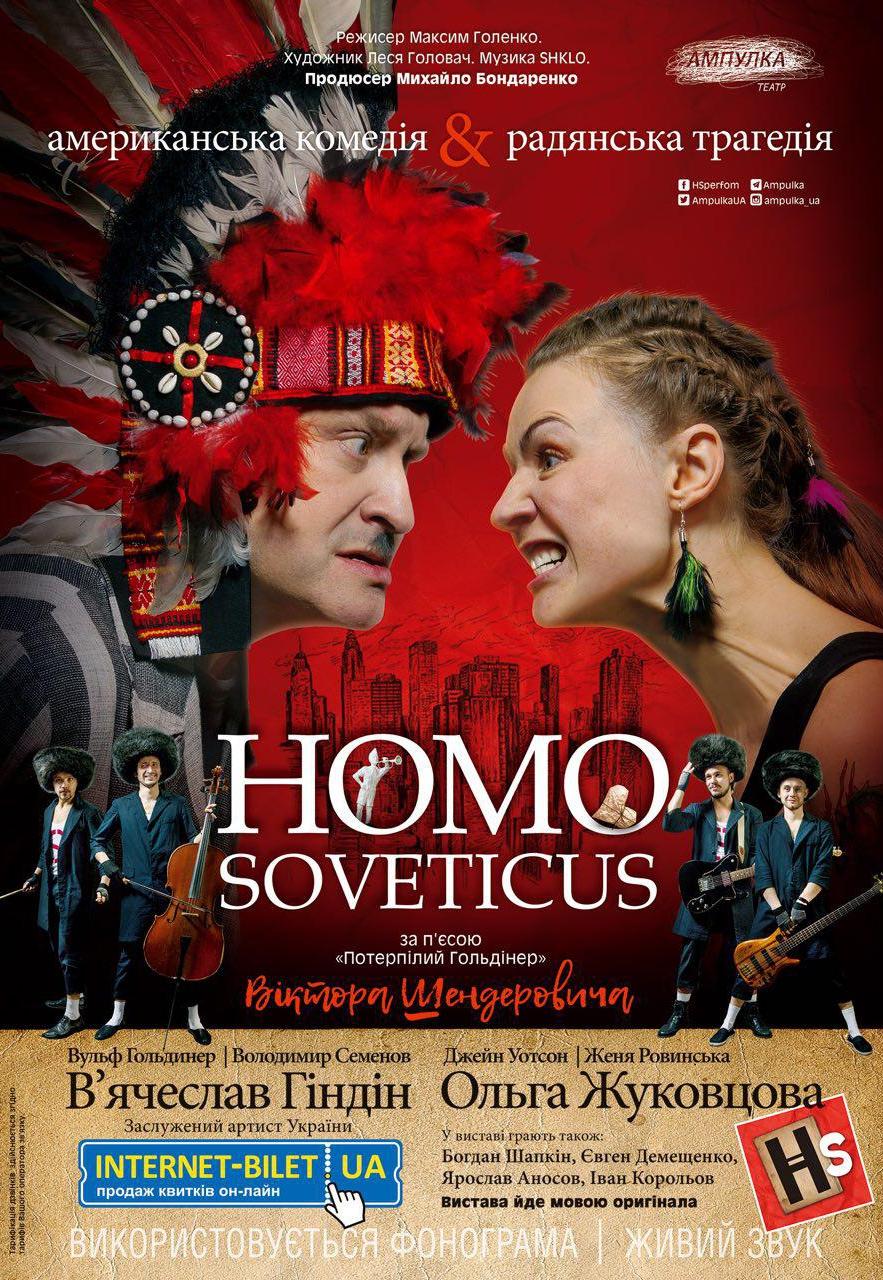 HOMO SOVETIKUS. Американська комедія&радянська трагедія (12.02)