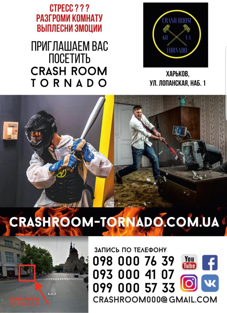 Crash room Tornado Kharkov