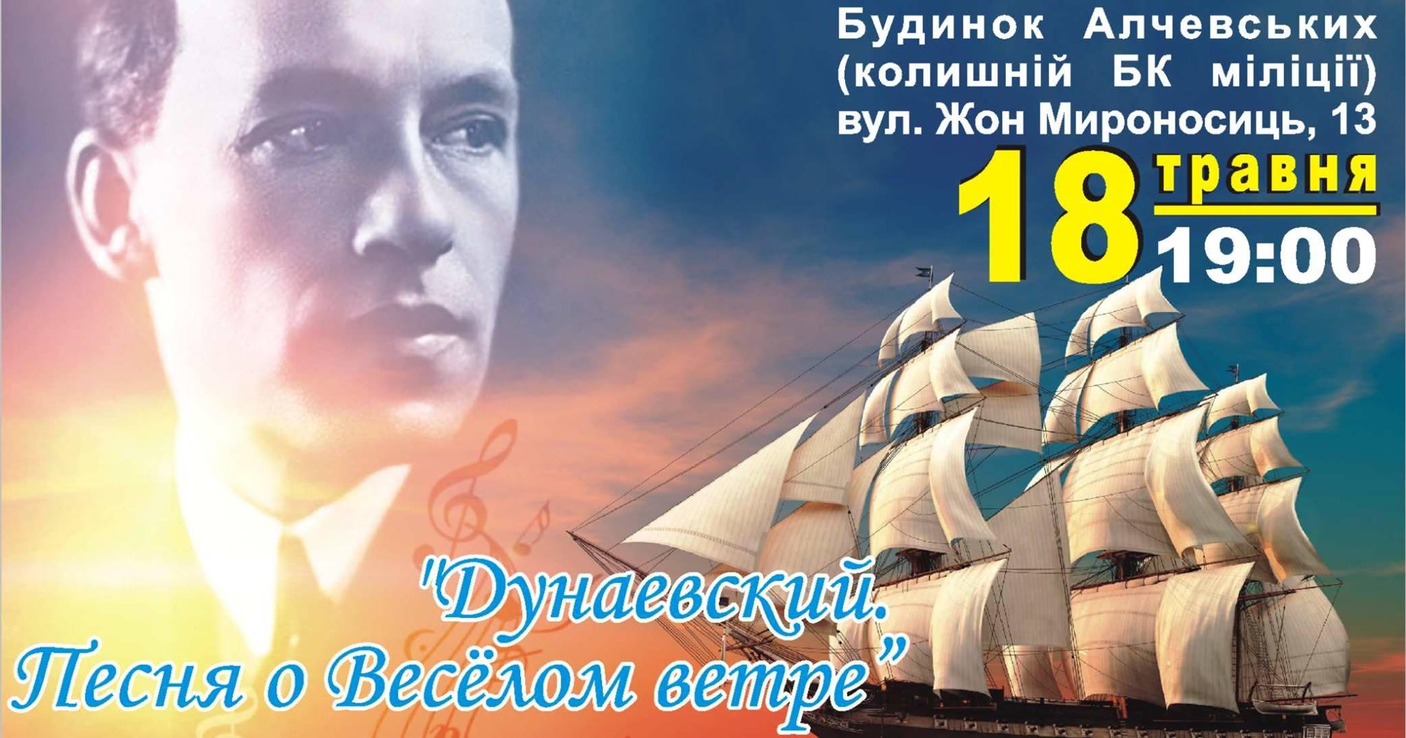 Дунаевский Песня о веселом ветре Афиша Харькова