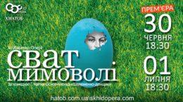 """У ХНАТОБу нова прем'єра - опера """"Сват мимовлі"""""""