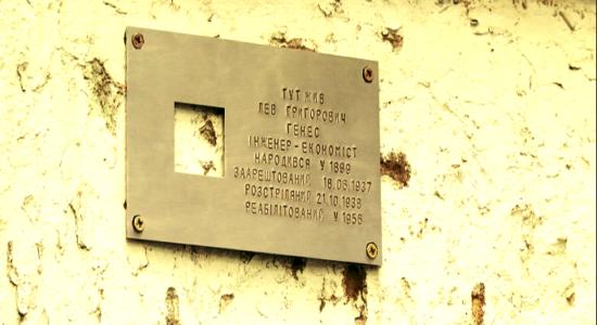"""Проект """"Остання адреса - Україна"""" на Харківщині - таблички в пам'ять про репресованих"""