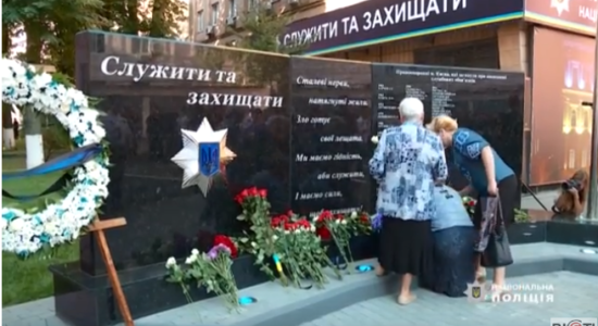 У Києві відкрили меморіал на честь правоохоронців