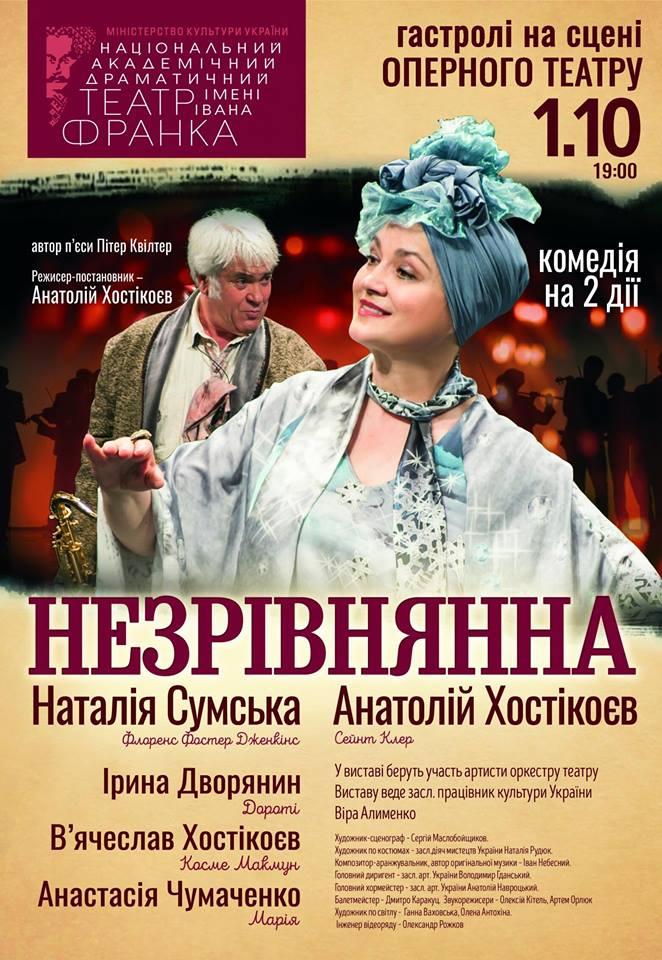 На сцені ХНАТОБу виступить театр ім. Івана Франка з хітом-спектаклем «Незрівнянна» (1.10)