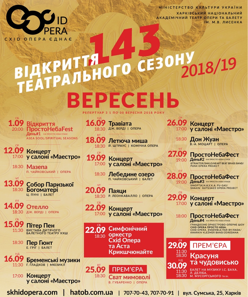 Харків Репертуар ХНАТОБу на вересень