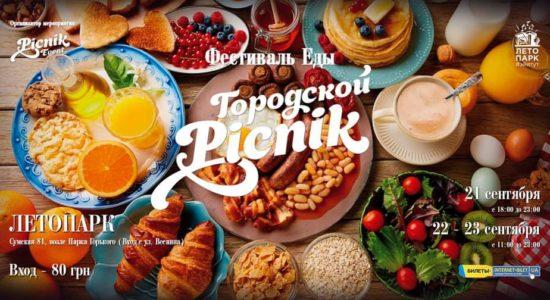 Харьков Городской Пикник Фестиваль Еды