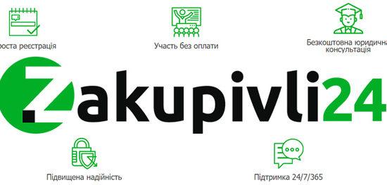 Найбільший український банк ПриватБанк оголосив про переведення закупівель товарів і послуг для потреб банку на тендерну платформу Zakupivli24.pb.ua. Як повідомили в банку, сьогодні на майданчику для державних і комерційних закупівель Zakupivli24.pb.ua проводиться понад 70 відкритих закупівель від ПриватБанку. На сайті сервісу можна отримати повну інформацію про тендери банку та інших державних і комерційних замовників із систем ProZorro та Rialto, а також зареєструватися для участі в них. Майданчик забезпечує простий пошук актуальних тендерів та налаштування «розумної» підписки на нові тендери, а також автоматичне надання електронних звітів. А участь у тендерах банку можна взяти вже за 5–10 хвилин після реєстрації без оплат і підписання паперів. Оновлений державний майданчик для проведення держзакупівель Zakupivli24 запустили в Україні в червні, він має 4 рівні акредитації в системі ProZorro, а також дає своїм учасникам доступ до тендерів державних підприємств і комерційних тендерів із системи Rialto. Головними перевагами використання Zakupivli24 на ProZorro є проста реєстрація та авторизація, можливість участі в тендерах для продавців товарів і послуг без внесення депозитних платежів і відсутність зайвої паперової бюрократії. Новий майданчик також забезпечує всім учасникам безкоштовну юридичну консультацію та цілодобову підтримку в онлайн-чаті або в телефонному режимі.