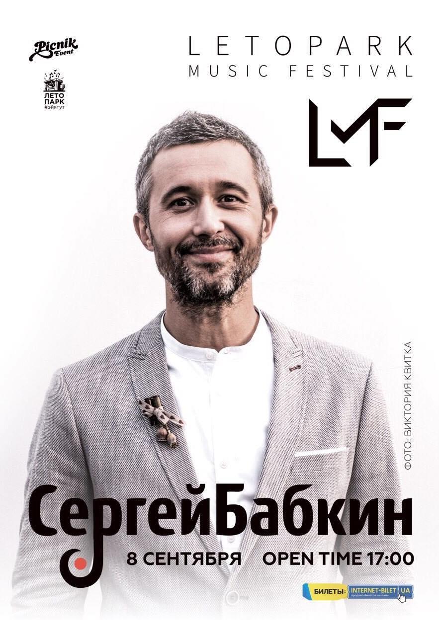 Сергій Бабкін з великим концертом в Харкові