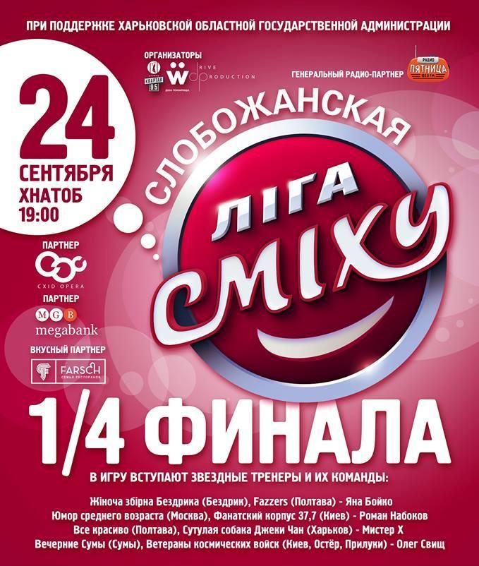 Слобожанська Ліга Сміху у Харкові. Зарядись позитивом на Схід Opera (24.09)