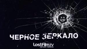 Прем'єра п'ятого сезону «Чорного дзеркала» вийде в грудні