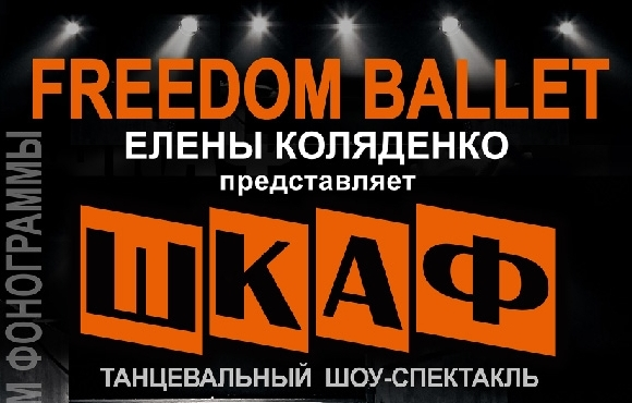 До Харкова завітає FREEDOM BALLET з унікальним спектаклем ШАФА