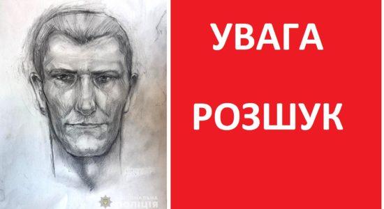 На Харківщині розшукують ґвалтівника та вбивцю 15-річної дівчини