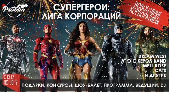 ПРОБКА Новорічні корпоративи. Супергерої ліга корпорацій