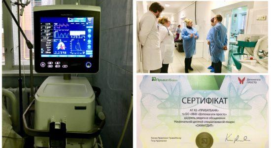 PrivatBank peredal Okhmatdeta reanimatsionnuyu komnatu po yevroprotokolu