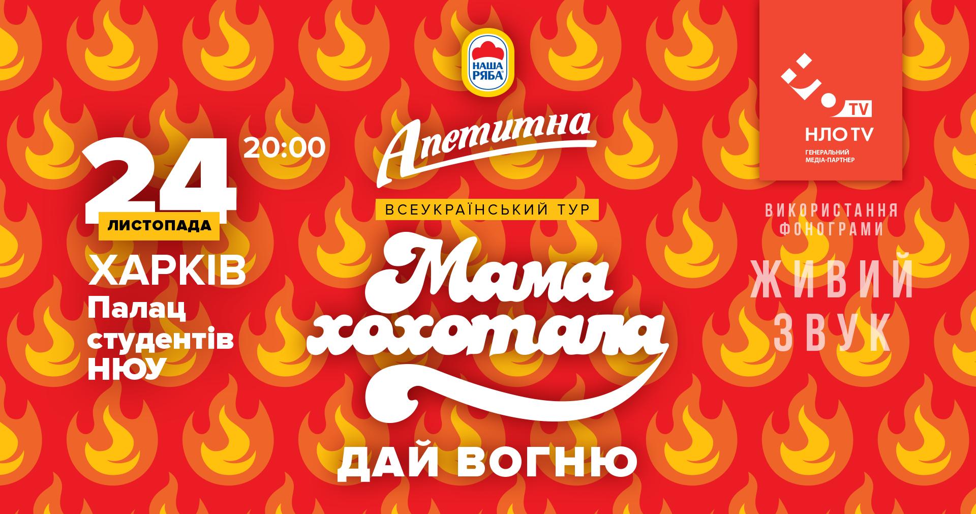 У Харкові Всеукраїнський тур МАМАХОХОТАЛА ДАЙ ВОГНЮ (24.11)