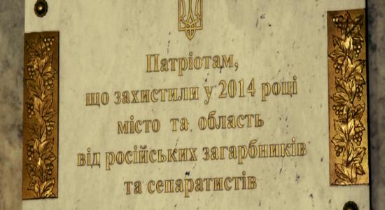 У Харкові відкрили пам'ятну дошку 5-ої річниці початку Євромайдану