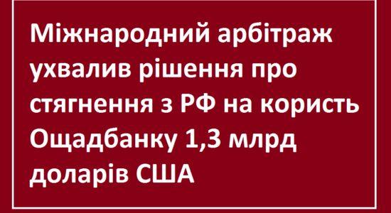 Ощадбанк здобув перемогу над РФ у Міжнародному арбітражі