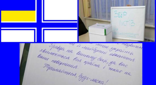 Харьковские студенты написали письма поддержки пленным морякам