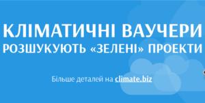 Кліматичні Інноваційні Ваучери від ЄБРР на 20 тис. євро
