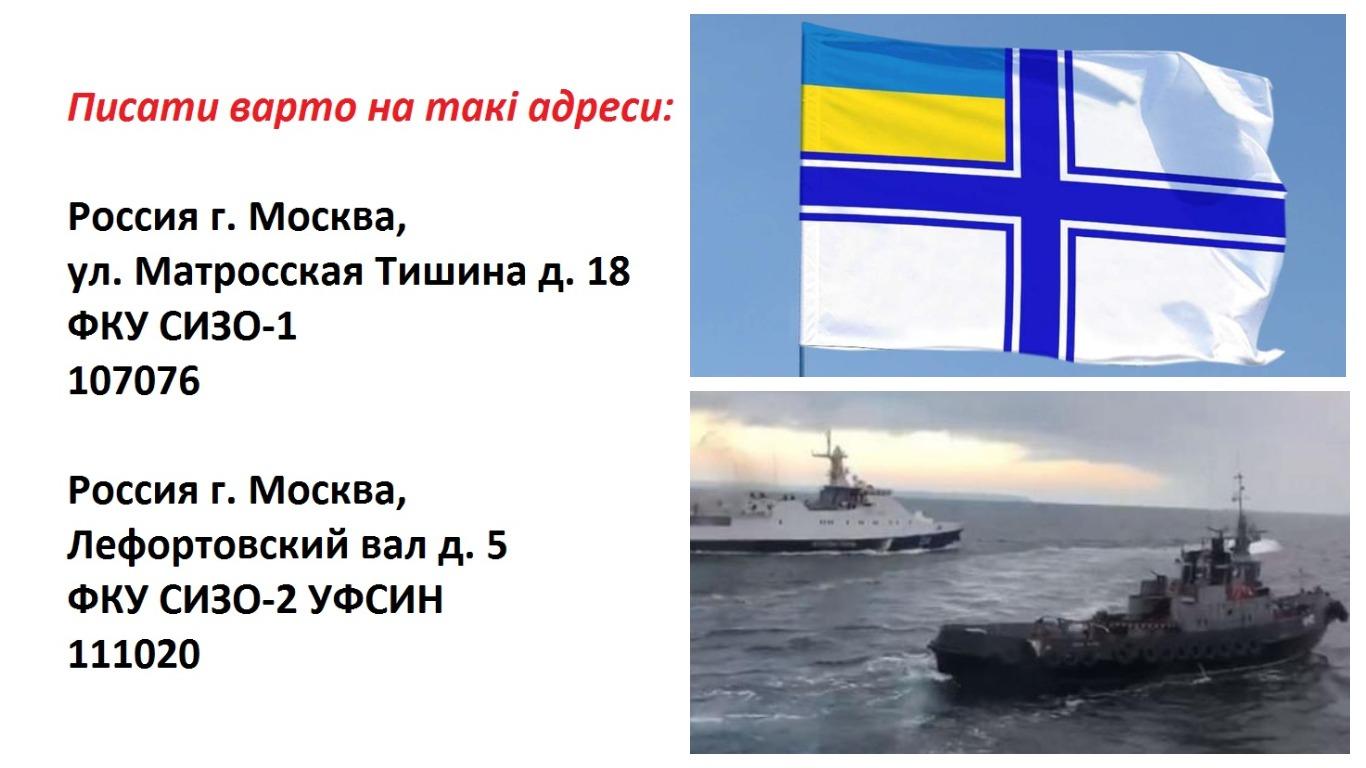 Листи підтримки українським полоненим морякам