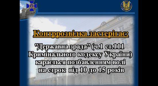На Миколаївщині СБУ блокували діяльність агентурної мережі російської воєнної розвідки