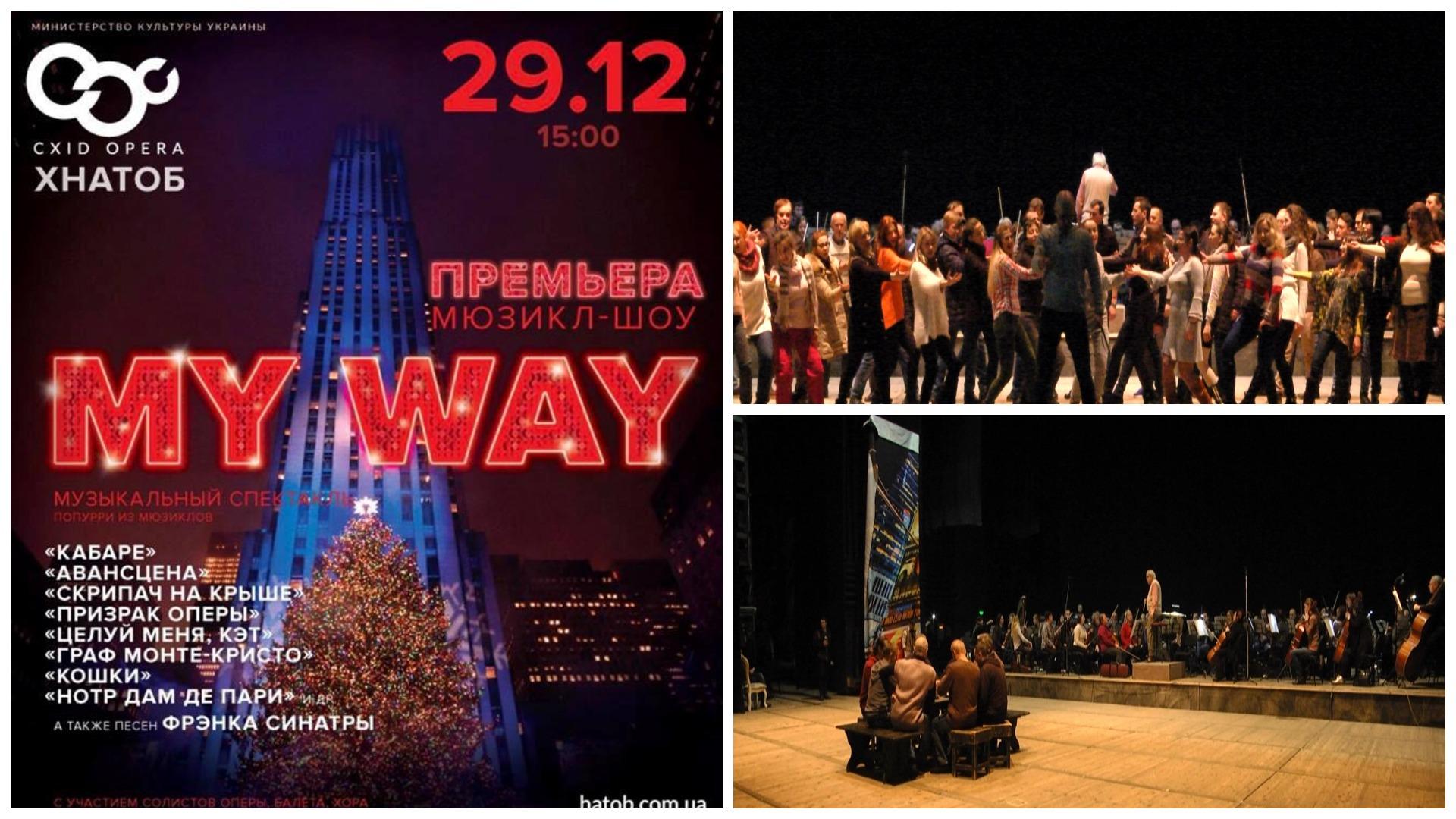 Схід Опера до Нового Року готує прем'єру мюзикл-шоу «My Way»