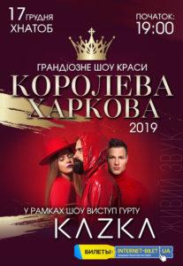 У ХНАТОБі шоу краси і таланту Королева Харкова та спеціальний гість-гурт Kazka (17.12)