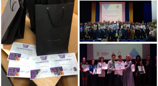 У Харкові ПриватБанк нагородив фінансово грамотну молодь