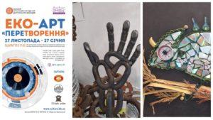 У Харкові неймовірна виставка еко-арту «ПереТворення» - друге життя для речей (27.11-27.01)