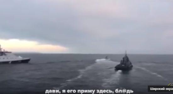 Відео реконструкції подій у Керченській протоці - Військова прокуратура