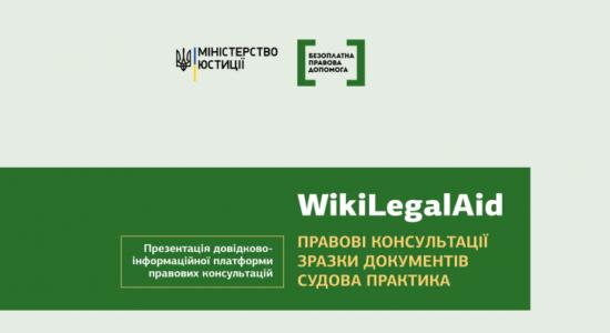 WikiLegalAid