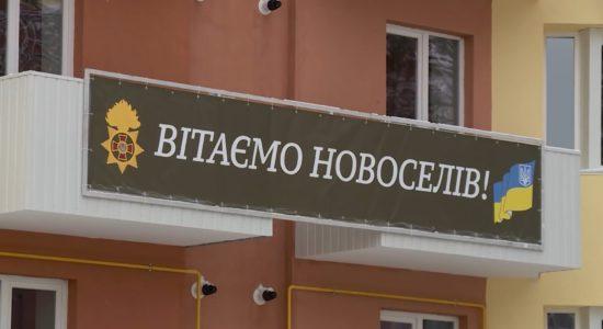 у Києві нацгвардійці отримали 80 квартир