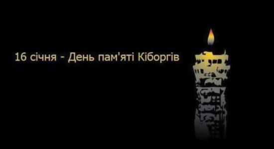 16-го січня, вся Україна вшановує подвиг Кіборгів, які утримували Донецький аеропорт