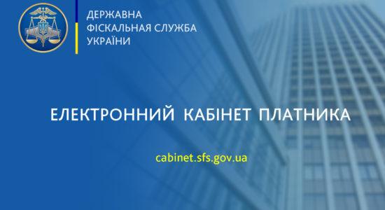 ДФС запроваджено новий електронний сервіс в «Електронному кабінеті»