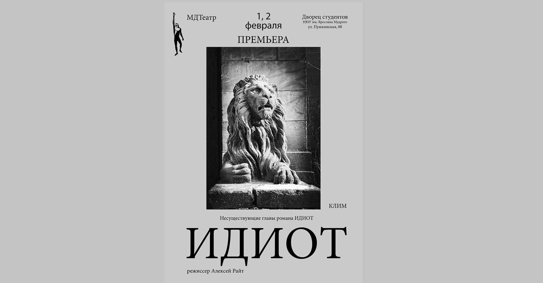 Харків Неіснуючі глави роману Достоєвського ИДИОТ КЛИМ РАЙТ