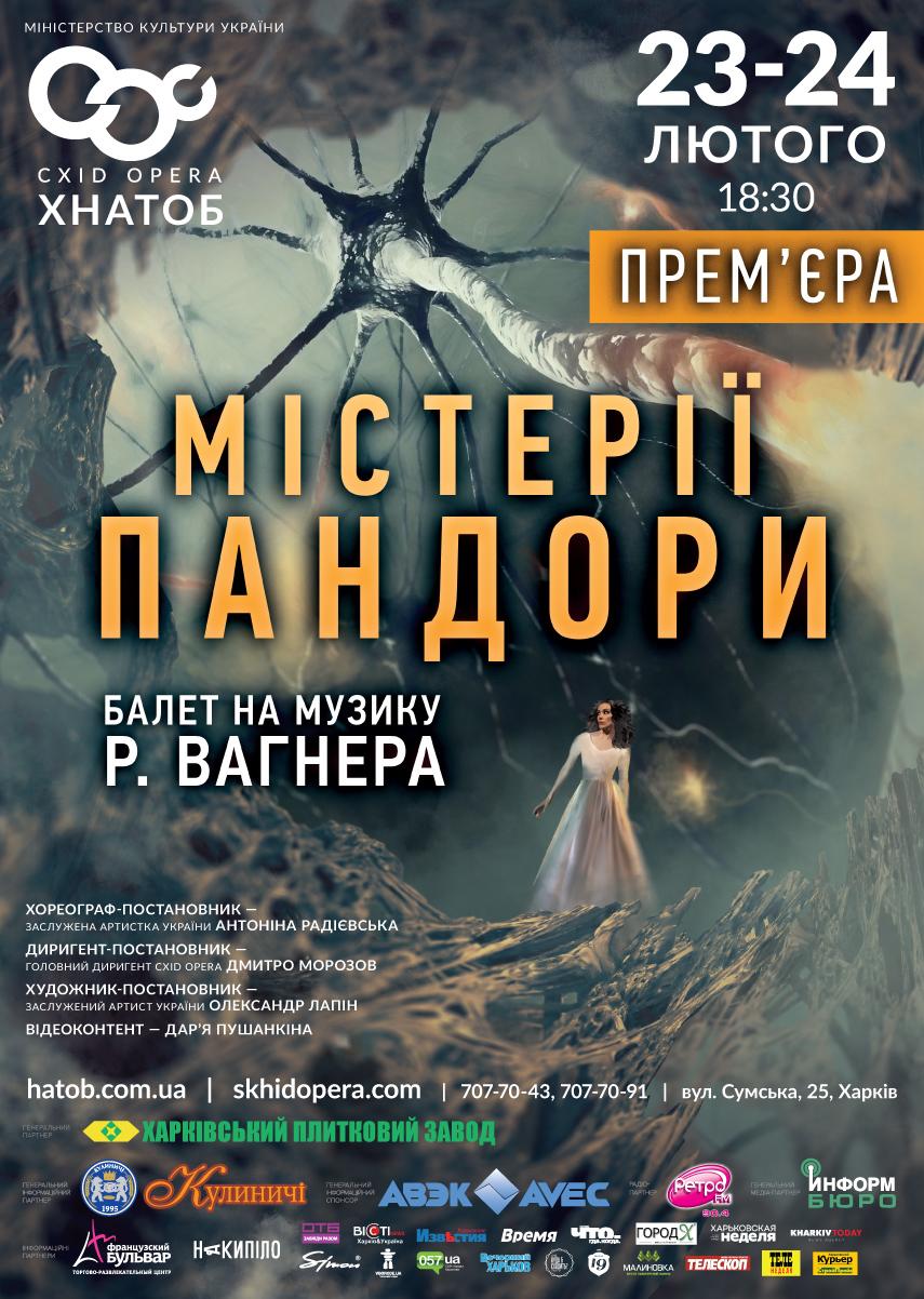 Харків Схід Опера вперше в Україні готує прем'єру балету на музику Вагнера (23-24.02)