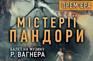 Kharkiv Skhid Opera Vpershe v Ukrayini hotovyt prem'yeru baletu na muzyku Vahnera (23-24.02
