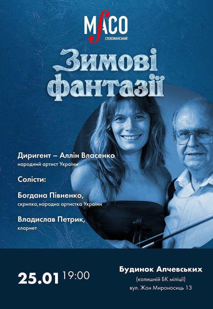 MASO «Slobozhansʹkyy» - «Zymovi fantaziyi». U Prohrami kontsertu - romantychna klasyka1.