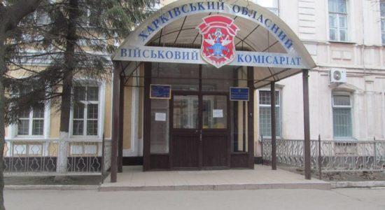 На Харківщині вже виконано 30% від обсягу Приписки-2019