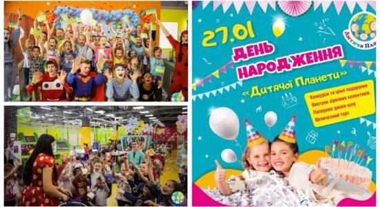У Харкові мережа парків ДИТЯЧА ПЛАНЕТА святкує 5 РОКІВ (27.01)