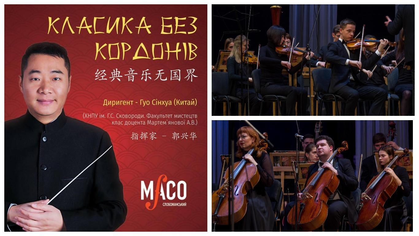 У Харкові напередодні китайського Нового року МАСО Слобожанський зазвучить «по-китайськи» (1.02)